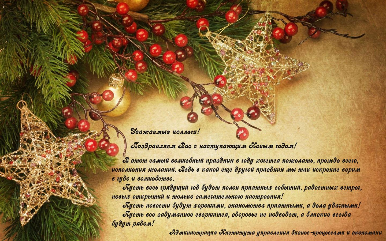Короткие поздравления новый год проза
